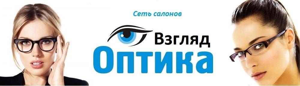 Optikavzglyad.ru